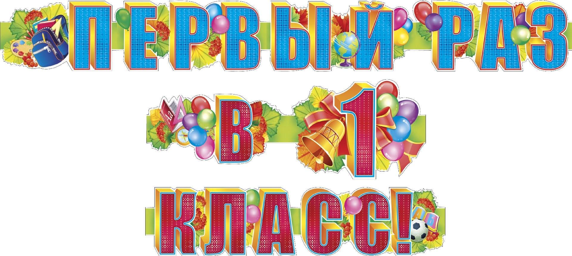 Месяцев, открытки с днем рождения первокласснику
